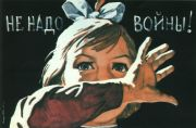 Vintage Russian poster - We don't need war! 1962